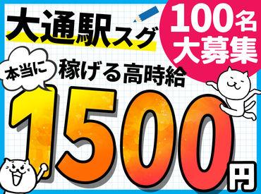 ('ω'){オープニング大募集♪} 2月からの稼げる仕事を探しているアナタ!!! そう、アナタです!!! 高時給1500円で稼ごう◎