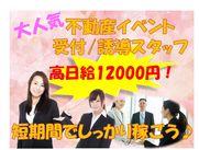 日給12000円!短期間で稼いじゃおう!