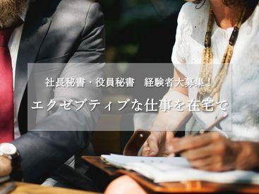 """【秘書/アシスタント】秘書の経験を「在宅」で活かす♪通勤不要★Wi-Fiさえあれば""""海外でも◎""""=自宅にいながら稼ぎたい方に♪♪="""