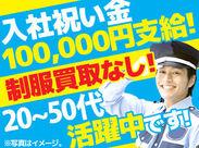 4月中に面接された方、入社祝い金10万円支給!!! ※勤務開始60日後に支給いたします。