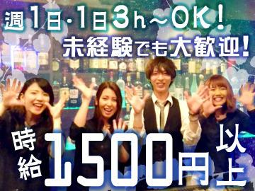 【カウンターBarスタッフ】夏の今がチャンス♪新宿駅スグのスタイリッシュなBar!ワイワイ盛り上がってフリーターさんや学生さんでも楽しく働ける★