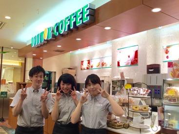 【ドトールCafeスタッフ】*常連さんが多く、安心できるお店*早朝勤務&フルタイム勤務で<時給1200円>*新宿駅から駅直結・梅雨の日も濡れずにシフトIN!