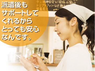 【ホール・キッチン】★人と接するのが好き★★誰かを笑顔にしてあげたい★「ありがとう」って言われるお仕事っていいよね!