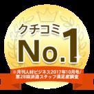 口コミNo.1の派遣会社!(月刊人材ビジネス2017年10月号/第28回派遣スタッフ満足度調査より)