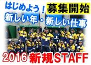 自転車の 自転車 バイト 募集 東京 : 1660251jm2.jpeg