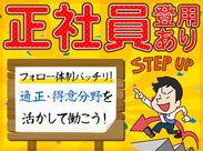 【正社員登用あり※自社】 得意・適正を活かして着実なキャリアUPを!