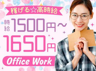 大人気オフィスワーク! 高時給1500~1650円だから、人気殺到の超レア求人♪ このチャンスを見逃さないで!
