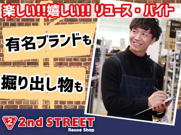 【リユースSTAFF】★楽しい!!嬉しい!! リユース・バイト★買取も販売も両方できるところがポイント♪自分で値段をつけた商品が売れると嬉しさ◎