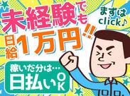 未経験でも日給1万円~★ 日払いや週払いもOK! 頑張った分がスグに収入に!