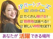 高時給1400円だから掴める未来がある。 旅行、買い物、今まで出来なかったことが 出来るようになる可能性しかない!!