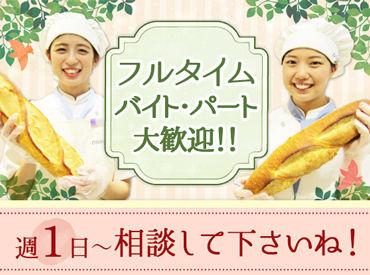 【ベーカリーStaff】新スタッフ大量募集♪できることから少しずつお任せ◎社割でパンが25%OFF!#パン屋#人気#制服*★お友達と面接OK★*