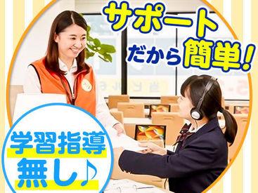 【自習サポーター】CMでお馴染み♪「個別教室のトライ」学生歓迎♪MyTRYコース(自習コース)で来校する中~高校の生徒さんのサポーター!