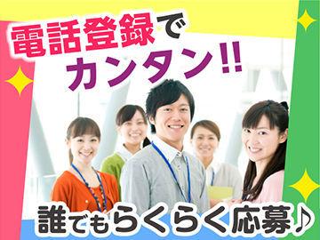 学校終わりの夕方~ 土日メインで働きたい!! ★大学生大歓迎★