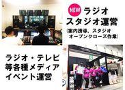 ラジオ・テレビ・音楽イベント好き必見★TOKYOFM新スタジオの1期生大募集!!話題のSPOTで働けるチャンス♪