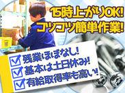東証二部上場の老舗「ねじ」メーカーです♪ 働きやすい環境づくりに取り組んでいます◎