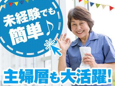 【お掃除スタッフ】藤沢市で働きたい方注目!! 週2日~OK(シフト制)なので、家事やWワークとうまく両立できる職場です。即日勤務可能!
