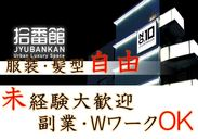 横浜市のオススメ求人【ホテル拾番館】 社員同時募集中!長期勤務大歓迎♪