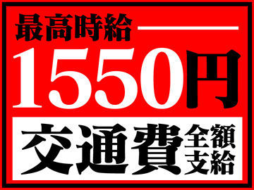#驚愕の採用率99.9%#無料送迎あり#月収34万円以上可!!#登録制