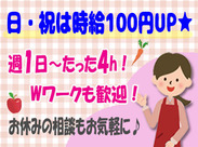 ちょっとお得な情報です★★\日祝は時給100円UP!/ 1日たった4hなので、短時間でお小遣い稼ぎにも◎