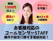 ★☆未経験大歓迎☆★ 専任スタッフのサポート、研修でフォローします! どなたも安心のお仕事スタートが可能です♪ ※イメージ