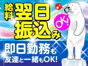 出張面接OK!履歴書不要! 名古屋市内ならどこでもお伺い可能です♪ ※写真はイメージです
