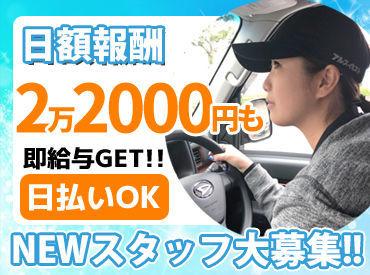 見学だけでも大歓迎♪ 初心者でも月平均40万円稼いでます♪ 普通免許で軽自動車を運転! 長距離運転もナシ!