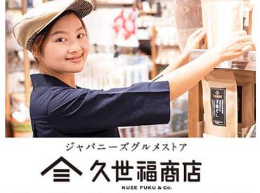 【店舗STAFF】日本各地のおいしいものがた~くさん!大正モダンなお店の雰囲気も人気☆アルバイトと学校や習い事、両立できちゃう!