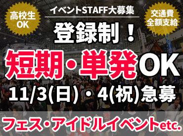 【イベントSTAFF】\単発1日~OK!/みんなが知ってるあのイベントも!?人気バンドのライブや野外フェス、グルメイベントetc.お仕事多数あり♪