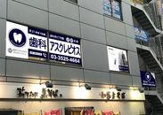 神田駅すぐ目の前の新しいクリニック★オープニング募集だから、スタッフ全員新人さん!一緒に歯科医院を作り上げませんか?