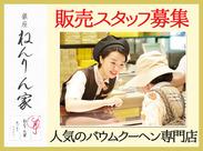 「初めての接客で緊張する…」そんなあなたもご安心を♪優しい先輩がしっかりフォロー!月22万円以上も可!