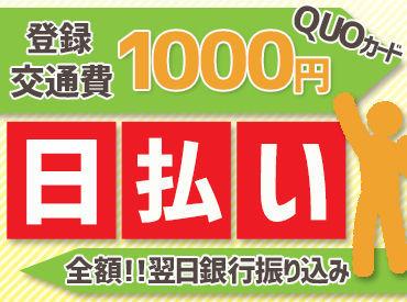 【フォークリフトスタッフ】(*ノ゜∀゜*)<<<金欠さんに耳より情報♪/ 登録だけで!! ≪QUOカード1000円分≫!! 皆さんにプレゼントしちゃいます!!\