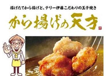\ テリー伊藤さんプロデュース!!! / 揚げたてのから揚げと、 こだわりの玉子焼きをご提供します♪ 嬉しい≪食事補助≫あり◎