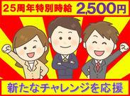 時給1000円★22時以降は時給25%UP!! 未経験の方も安心してスタートできる環境ですよ◎