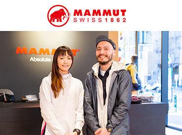 プレミアムなアウトドアブランドとして 定評のある『MAMMUT』。 私たちと一緒にブランドを盛り上げていきましょう!