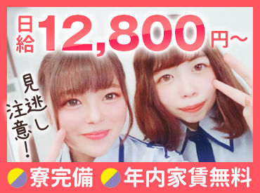 勤務地多数!渋谷、横浜、蒲田、亀有駅・・・など都内各所で同時募集中!  女性スタッフ&60代・70代スタッフ多数活躍中!