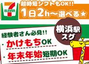 大人気の横浜エリア!駅チカで通勤もラクチン◎経験者の方は年末や冬休みの短期もOK!