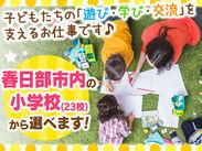 子どもたちの「楽しい!」「嬉しい^^」に毎日出会える…+*★