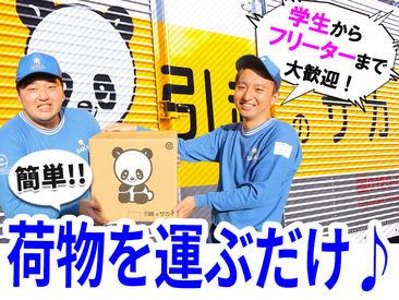 【引越アシスタント】『こんなに簡単なのに、1日で1万円も?!』未経験でもスグに覚えられるシンプル作業で一緒に効率よく稼ぎませんか♪