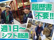 未経験から時給1000円以上も!≪週2~≫WワークOK◎男性staff活躍中!みんな仲が良く働きやすい環境です。