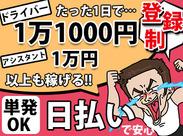 未経験でも日給9000円からスタート!日払いOK★「いつまでに●●円稼ぎたい」「お小遣いを稼ぎたい」そんな希望も叶えます♪