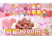 ◆◆大人気ロールケーキ店◆◆ 友人に紹介したい、お仕事紹介スピード満足度No.1♪ ※実査委託先:GMOリサーチ(2018年1月度)