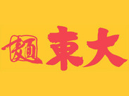 美味しいラーメンのお店〔東大〕♪ メニューが食べれる食事補助もあり!