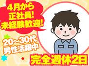 長期で働きたい方にオススメ!! 平塚市の研修場所で、 しっかりと仕事を覚えられるので初めてでも安心♪
