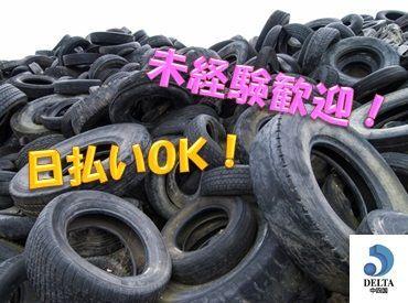 【タイヤのリサイクル処理】≫☆廃タイヤのリサイクル工場☆≪タイヤの種類によっては多少重たい物もありますが、中高年の方もたくさん活躍しています!