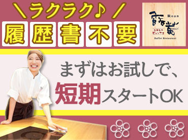 """【店舗STAFF】人気のビュッフェレストラン""""露菴(ろあん)""""アットホームな空間で居心地最高(●ゝω・)bまかないは、なんと!!!≪食べ放題≫♪"""