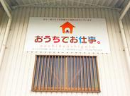 三郷市内にお住まいの主婦さんが多数活躍中♪ 三郷市新和周辺であれば、作業していただく商品のお渡し・回収の相談可能です。