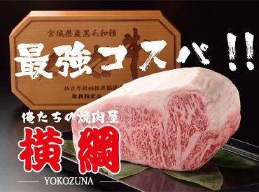 【ホール/キッチン】。○☆仙台発の人気焼肉店がニューオープン☆○。同期と一緒に1から研修!仙台牛や米沢牛を社割&無料まかないで食べよう♪