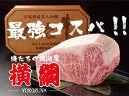関東初上陸の《横綱》のお肉!社割やまかないで食べれるのもスタッフの嬉しい特典♪