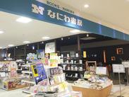 【夕方シフト募集】 17時~働ける方大歓迎!<JR北広島駅から徒歩3分>で駅チカだから、通いやすい&続けやすい!学校帰りにも◎