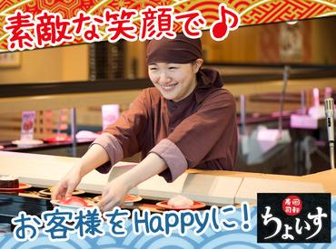 【ホール】≪短期OK!!≫≪車通勤もOK!!≫週4日から働ける回転寿司ちょいす★◆スタッフ特典◆美味しいお寿司が30%OFFで食べられる♪